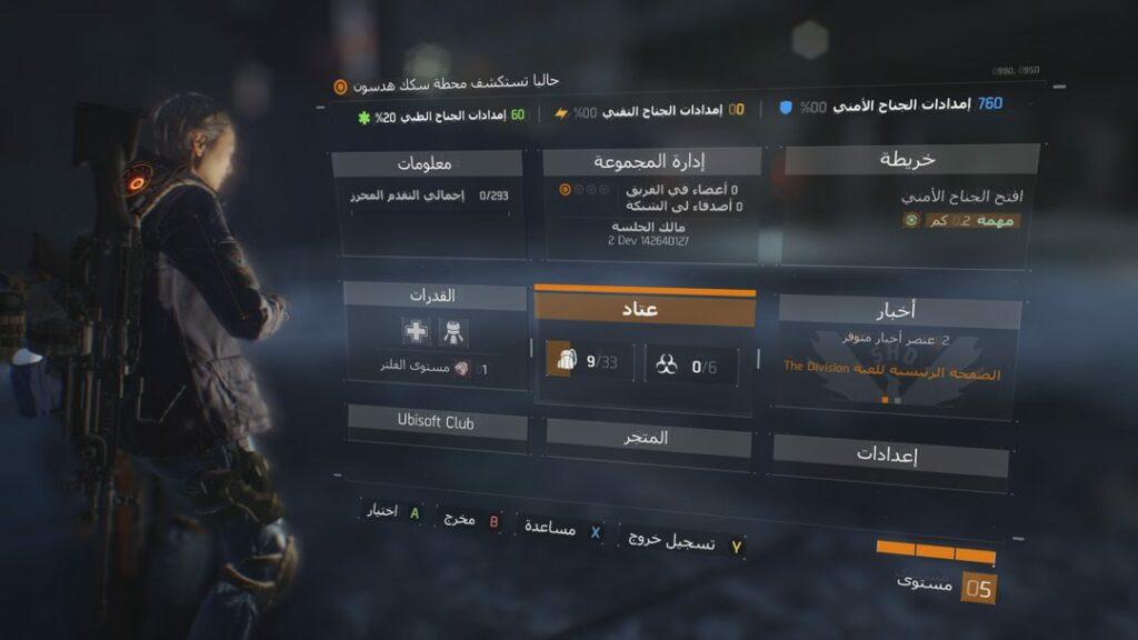 ما الداعي إلى توطين لعبتك لتناسب المستخدمين في الشرق الأوسط وشمال أفريقيا؟